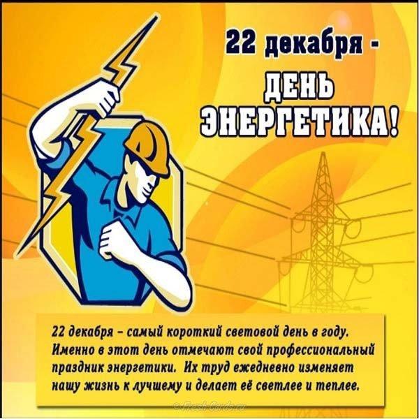 pozdravlenie s dnem energetika ofitsialnoe