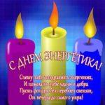 Поздравление с днем энергетика открытка скачать бесплатно на сайте otkrytkivsem.ru