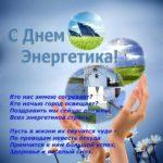 Поздравление с днем энергетика прикольное скачать бесплатно на сайте otkrytkivsem.ru