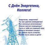 Поздравление с днем энергетика прикольное коллегам скачать бесплатно на сайте otkrytkivsem.ru