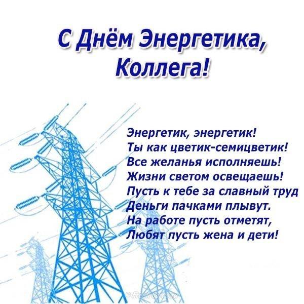 с днем энергетика поздравления для коллег такой инструкции вопрос