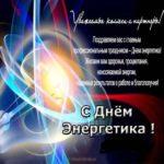 Поздравление с днем энергетика в прозе официальное скачать бесплатно на сайте otkrytkivsem.ru