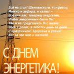 Поздравление с днем энергетика в стихах скачать бесплатно на сайте otkrytkivsem.ru