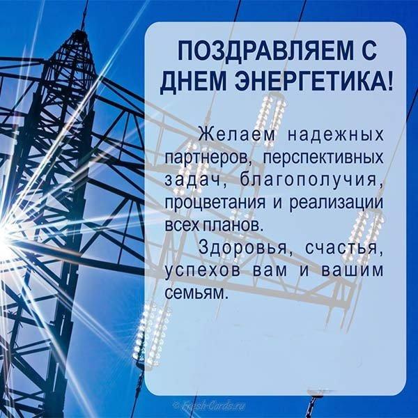 Как, открытки энергетических компаний