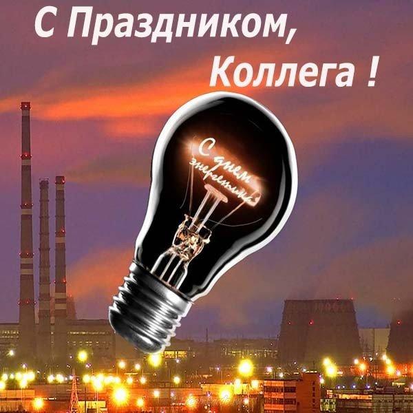 pozdravlenie s dnem energetikov kolleg