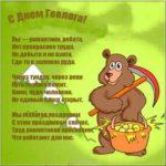 Поздравление с днем геолога открытка скачать бесплатно на сайте otkrytkivsem.ru