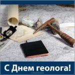 Поздравление с днем геолога в картинке скачать бесплатно на сайте otkrytkivsem.ru