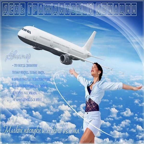 pozdravlenie s dnem grazhdanskoy aviatsii v proze