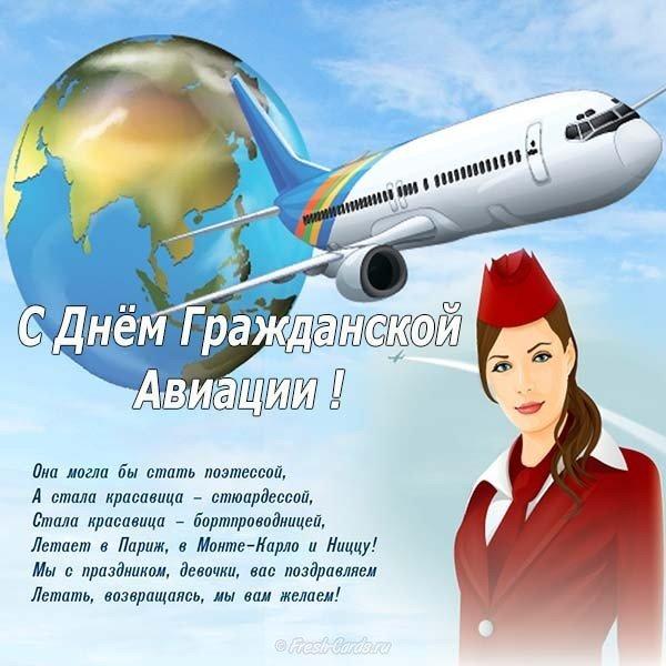 pozdravlenie s dnem grazhdanskoy aviatsii