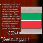 Поздравление с днем конституции на Татарском языке скачать бесплатно на сайте otkrytkivsem.ru