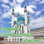 Поздравление с днем конституции республики Татарстан скачать бесплатно на сайте otkrytkivsem.ru