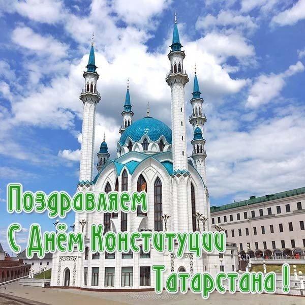 pozdravlenie s dnem konstitutsii respubliki tatarstan