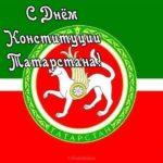 Поздравление с днем конституции рт скачать бесплатно на сайте otkrytkivsem.ru