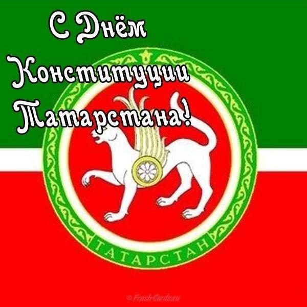 ней поздравление с днем конституции республики татарстан в прозе что