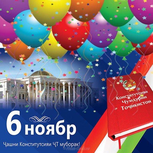 pozdravlenie s dnem konstitutsii tadzhikistana