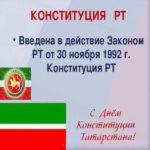 Поздравление с днем конституции Татарстана скачать бесплатно на сайте otkrytkivsem.ru