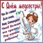 Поздравление с днем медсестры открытка скачать бесплатно на сайте otkrytkivsem.ru