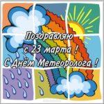 Поздравление с днем метеоролога в открытке скачать бесплатно на сайте otkrytkivsem.ru