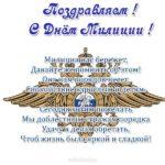 Поздравление с днем милиции в открытке скачать бесплатно на сайте otkrytkivsem.ru