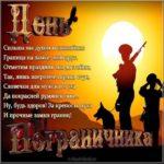 Поздравление с днем пограничника открытка скачать бесплатно на сайте otkrytkivsem.ru