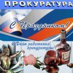 Поздравление с днем работника прокуратуры скачать бесплатно на сайте otkrytkivsem.ru