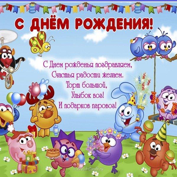 Прикольная картинка, открытки с днем рождения 4года
