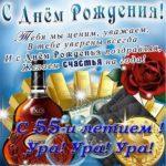 Поздравление с днем рождения 55 лет открытка скачать бесплатно на сайте otkrytkivsem.ru