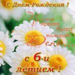 Поздравление с днем рождения 6 лет открытка скачать бесплатно на сайте otkrytkivsem.ru