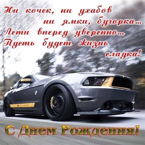 Поздравление с днем рождения брату открытка бесплатно скачать бесплатно на сайте otkrytkivsem.ru