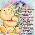 Поздравление с днем рождения детей открытка скачать бесплатно на сайте otkrytkivsem.ru