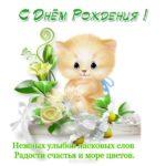 Поздравление с днем рождения детская открытка скачать бесплатно на сайте otkrytkivsem.ru