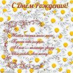Поздравление с днем рождения девочке открытка скачать бесплатно на сайте otkrytkivsem.ru