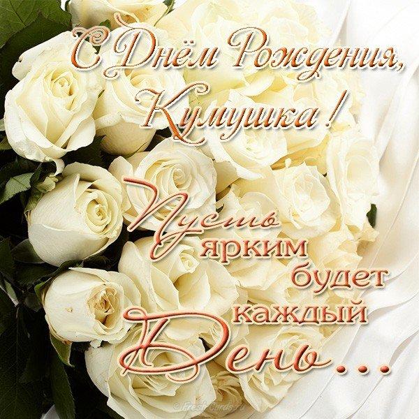 Поздравление с днем рождения для кумы открытка скачать бесплатно на сайте otkrytkivsem.ru