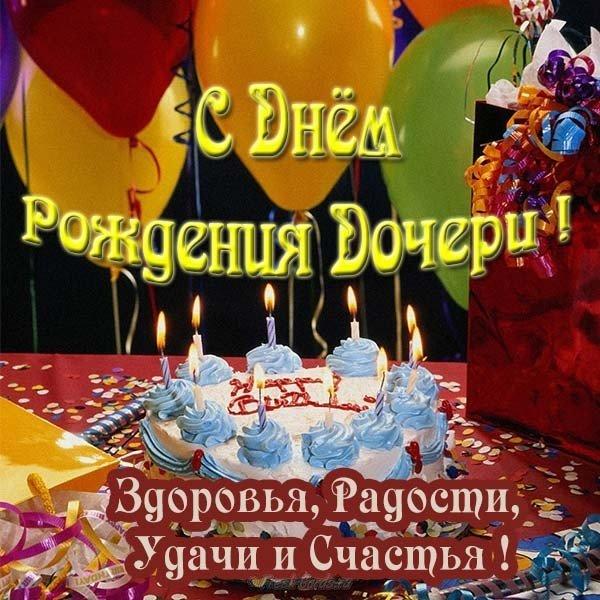 Поздравление с днем рождения дочери папе открытка скачать бесплатно на сайте otkrytkivsem.ru