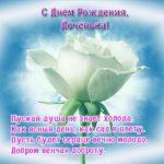 Поздравление с днем рождения дочке открытка бесплатно скачать бесплатно на сайте otkrytkivsem.ru