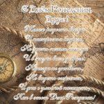 Поздравление с днем рождения другу открытка скачать бесплатно на сайте otkrytkivsem.ru