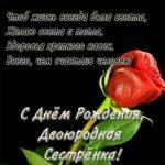Поздравление с днем рождения двоюродной сестре открытка скачать бесплатно на сайте otkrytkivsem.ru