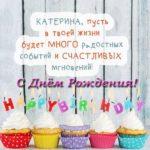Поздравление с днем рождения Катерине открытка скачать бесплатно на сайте otkrytkivsem.ru