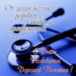Поздравление с днем рождения коллеге врачу открытка скачать бесплатно на сайте otkrytkivsem.ru