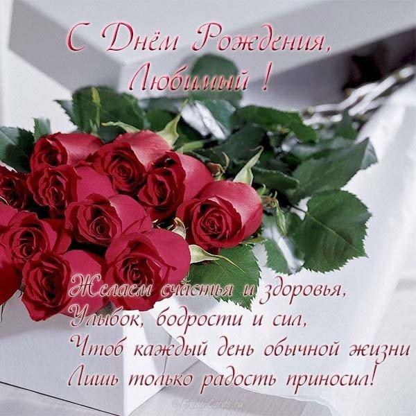 Поздравление с днем рождения любимому мужчине открытка скачать бесплатно на сайте otkrytkivsem.ru
