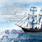 Поздравление с днем рождения моряка открытка скачать бесплатно на сайте otkrytkivsem.ru