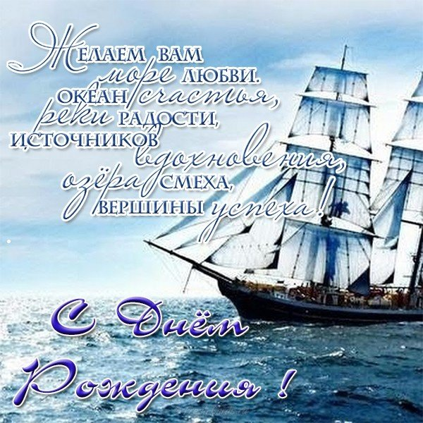 Поздравления с днем рождения для моряка открытка, поздравлением полгода девочке