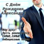 Поздравление с днем рождения мужчине Александру открытка скачать бесплатно на сайте otkrytkivsem.ru