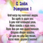 Поздравление с днем рождения мужчине открытка со стихами скачать бесплатно на сайте otkrytkivsem.ru