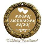 Поздравление с днем рождения мужу открытка скачать бесплатно на сайте otkrytkivsem.ru
