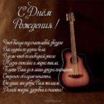 Поздравление с днем рождения музыканту открытка скачать бесплатно на сайте otkrytkivsem.ru
