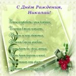 Поздравление с днем рождения Николая открытка скачать бесплатно на сайте otkrytkivsem.ru