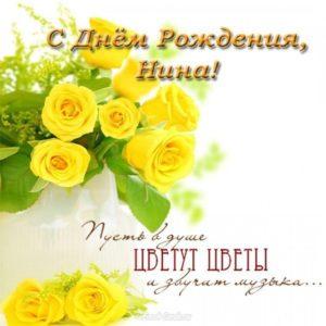 Поздравление с днем рождения Нина открытка скачать бесплатно на сайте otkrytkivsem.ru