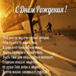 Поздравление с днем рождения открытка и стихи скачать бесплатно на сайте otkrytkivsem.ru
