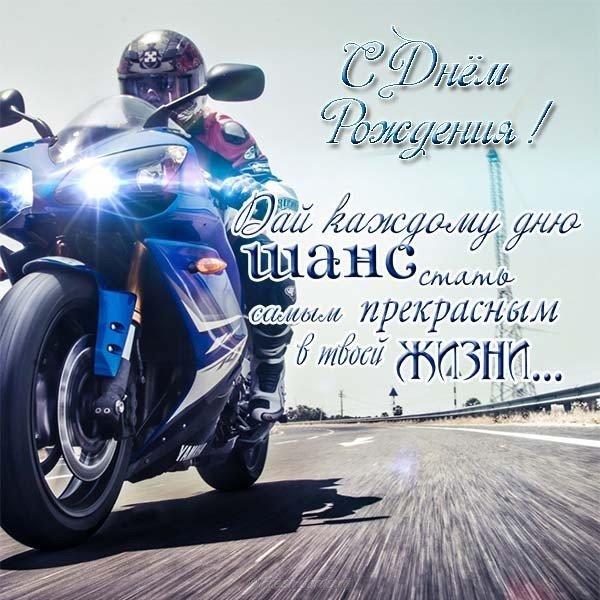 pozdravlenie s dnem rozhdeniya otkrytka s mototsiklami